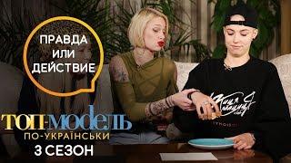 Секс в бассейне и драка за Топоринского: Правда или действие с участницами Топ-модели по-украински 3