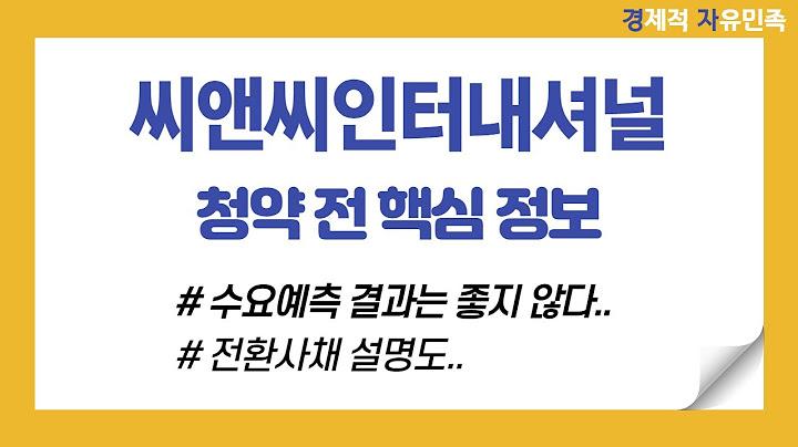 씨앤씨인터내셔널 청약 전 핵심정보 ㅣ 5월 6일~7일 청약 ㅣ 전환사채 설명도..