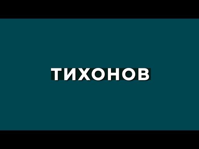 ТИХОНОВ