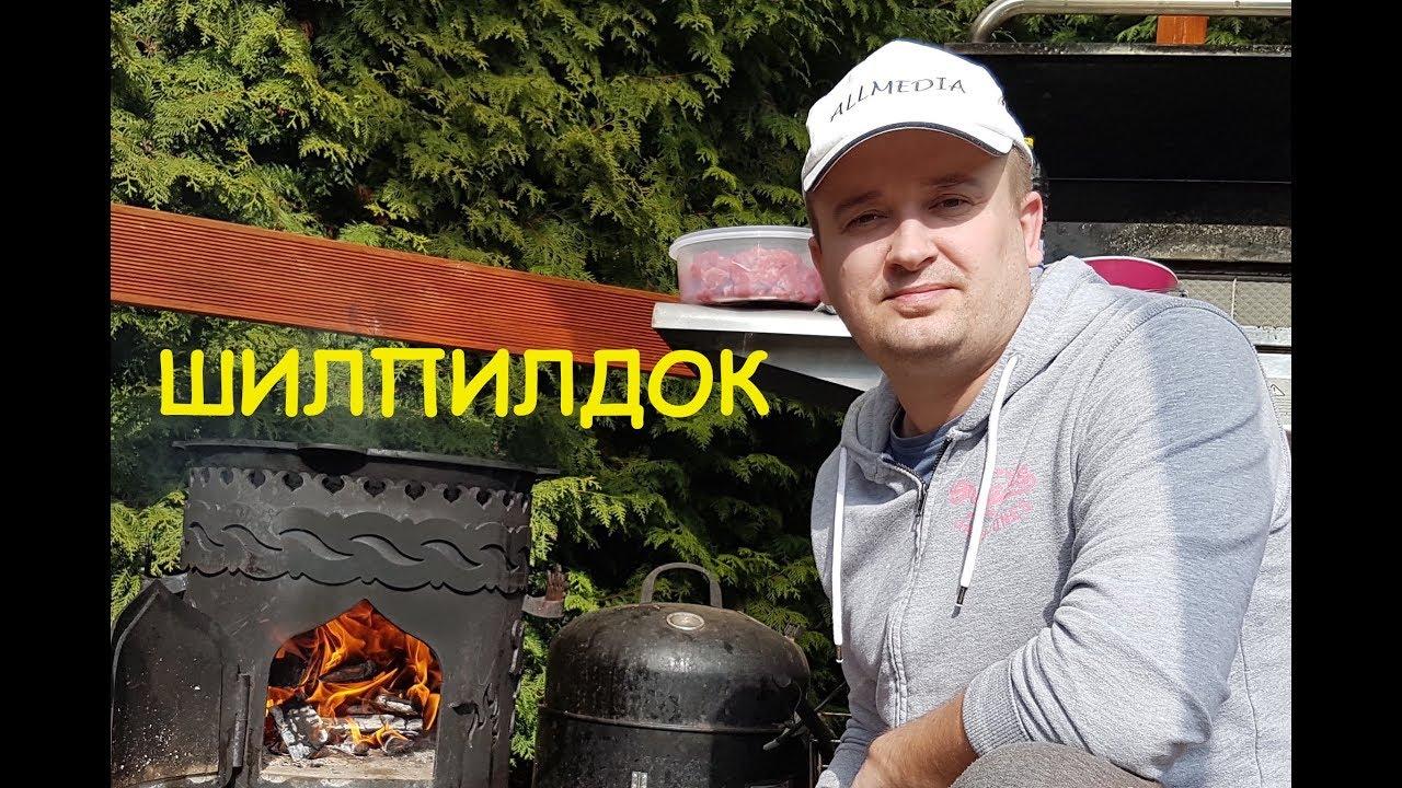 ШИЛПИЛДОК - БЕШБАРМАК ПО УЗБЕКСКИ
