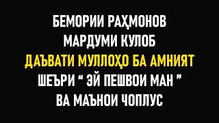БЕМОРИИ РАХМОНОВ ⁕ МАРДУМИ КУЛОБ ⁕ ДАЪВАТИ МУЛЛОХО БА АМНИЯТ ⁕ ЭЙ ПЕШВОИ МАН ⁕ МАЪНОИ ЧОПЛУС