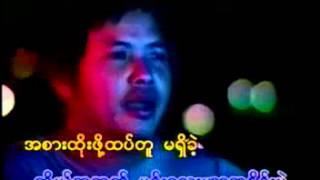 အႏိႈင္းမဲ့ - ေဇာ္ဝင္းထြဋ္ (Zaw Win Htut)