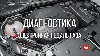 Диагностика. Е-газ электронная педаль газа и дроссельная заслонка. Ошибка Р2138, Р2135