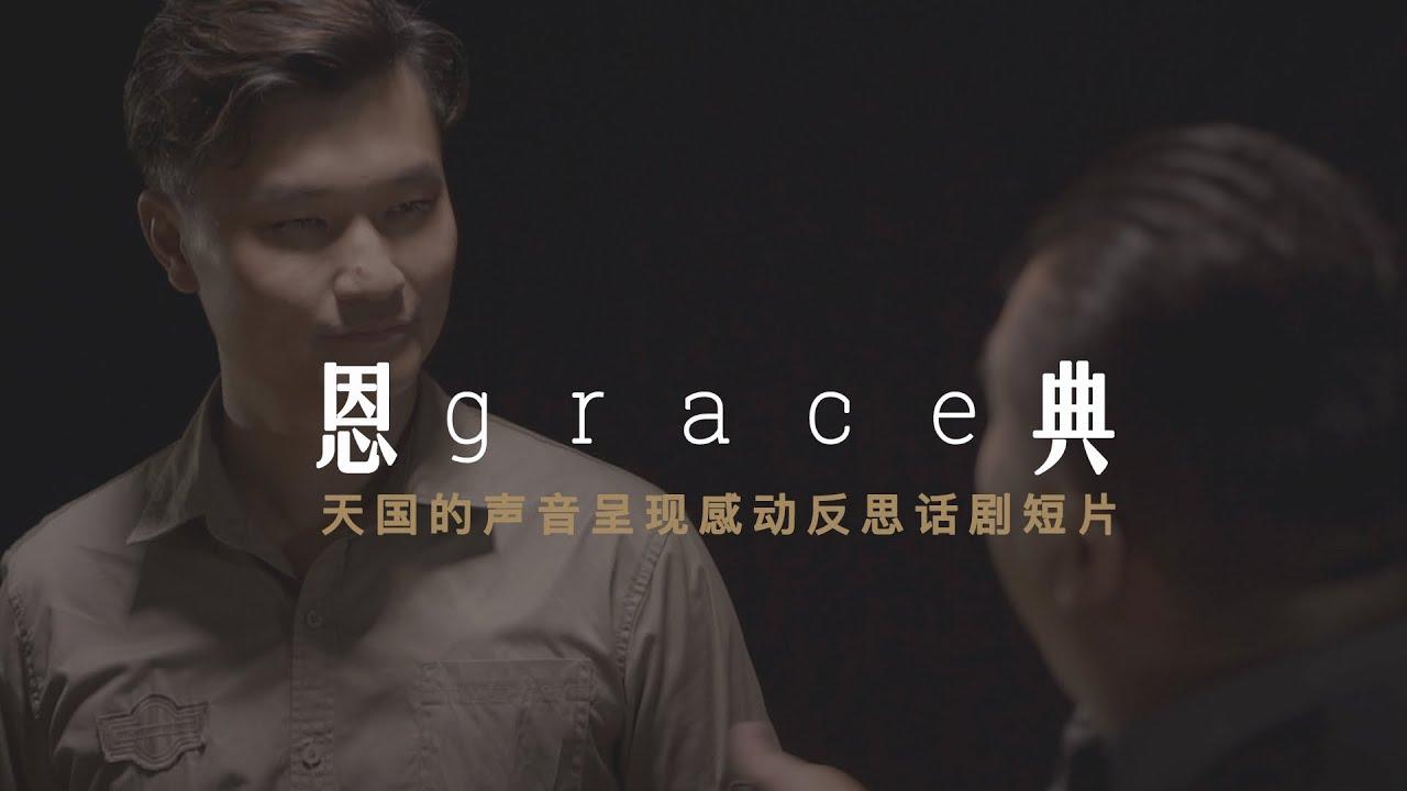 恩典 GRACE | 三次不認主的彼得遇見復活後的耶穌| 感動啟發性短片| 天國的聲音