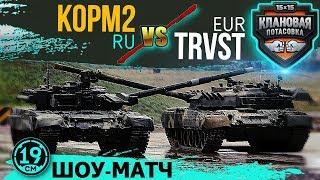 Шоу матч СНГ против Европы