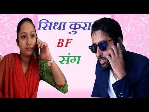 सिधा कुरा BF संग | Shot clip for the respectable Rabi Lamichhane