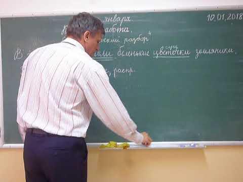 Синтаксический разбор простого предложения в 4 классе