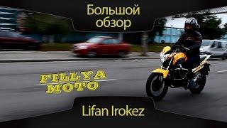 Lifan Irokez Обзор и личное мнение о китайчике