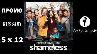 Бесстыжие (Бесстыдники) / Shameless 5 сезон 12 серия RUS SUB (Промо)