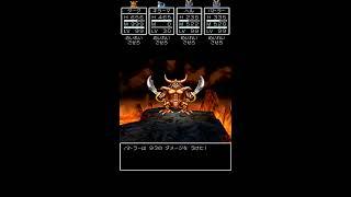 【スマホ版】ドラクエ5 エスターク 10ターン撃破!
