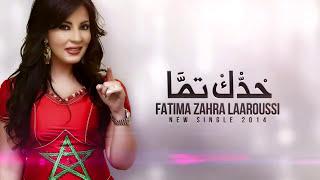 Fatima Zahra Laaroussi - Haddek Temma (2014) / فاطمة الزهراء العروسي - حدك تما