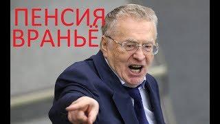Враньё про Пенсионный Возраст Жириновский