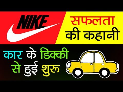 Nike Success Story In Hindi | Phil Knight And Bill Bowerman Biography | Facts | Motivational Video