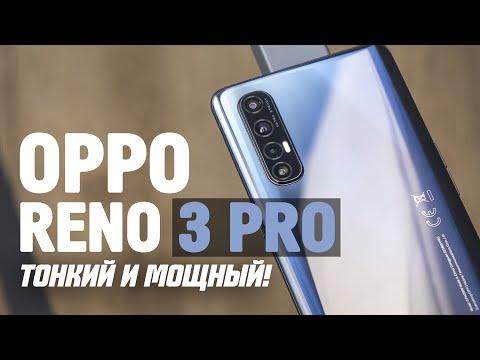 Обзор «уникального» OPPO Reno 3 Pro