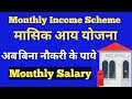 Post Office Monthly Income Scheme(MIS) ! Indian Post Office Scheme