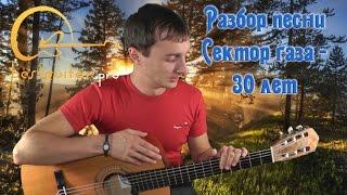 Сектор газа - 30 лет (видео урок) как играть на гитаре