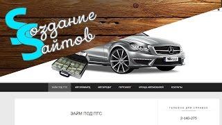 Сайт для компании Рентком Ломбард(, 2016-05-14T20:38:31.000Z)