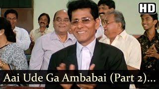 Aai Ude Ga Ambabai Part 2   Ude Ga Ambabai Songs   Alka Kubal   Vitthal Umap   Religious