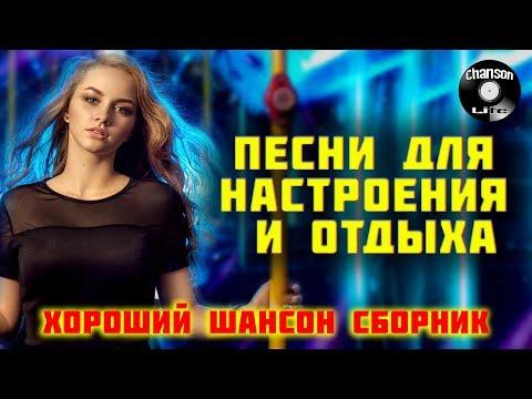 ПЕСНИ ДЛЯ НАСТРОЕНИЯ И ОТДЫХА Хороший Шансон Сборник 2019