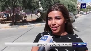 ملف الأسبوع - السياحة الداخلية في الأردن.. تحديات وحلول (20/7/2019)
