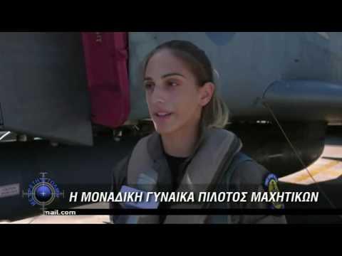 Greek Female F-4 Phantom pilot (γυναίκα πιλότος Αχιλλεία Γεωργακίλα)