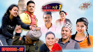 Ati Bho || अति भो || Episode-37 || Jan-23-2021 || Riyasha, Khabapu || Nepali Comedy || Media Hub