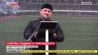 Я ГОТОВ К ВОЙНЕ!ШОКИРУЮЩАЯ НОВОСТЬ!!!Рамзан Кадыров.