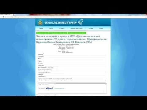 Видеоинструкция по записи на прием через Интернет