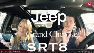 Jeep Grand Cherokee SRT8 /Фэмили Драйв(Безусловно! Безусловно