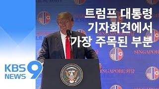 """트럼프 """"北 비핵화 시 체제 보장…곧 종전 선언"""" / KBS뉴스(News)"""