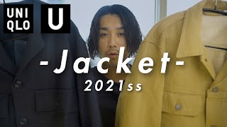 【UNIQLO U】ユニクロUジャケット・アウター編【着回し】