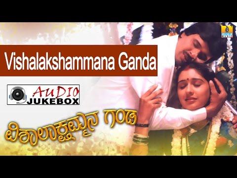 """Vishalakshmammana Ganda I Kannada Film Audio """"Jukebox"""" I S. Narayan, Anu Prabhakar I Jhankar Music"""