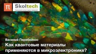 Квантовые материалы — Василий Перебейнос
