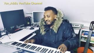 Ethiopian Music :- YonAddis Instrumental ! ( ከእኔ እና አንቺ በቀር እነማንነበሩ) ኢንስትሩመንታል