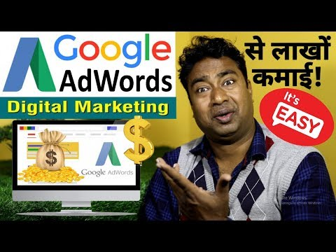 How to make money from Google Adwords Digital Marketing Campaign
