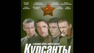 Дарин Сысоев   Внутри музыка из фильма Курсанты