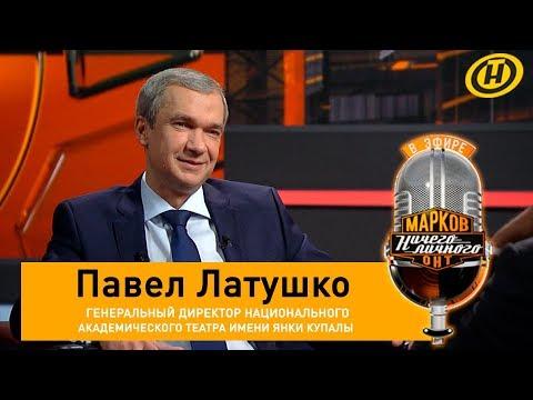 Павел Латушко о хайпе, Калиновском, белорусских актёрах, развитии театра и белорусском кино