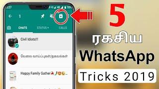 5 Secret Whatsapp Tricks 2019 || ரகசிய Whatsapp Tricks Tamil