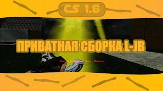 NEW! Приватная сборка JailBreak CS 1.6 [LJB] v4.0.1 / Alpha
