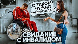 Свидание с инвалидом / Социальный Эксперимент