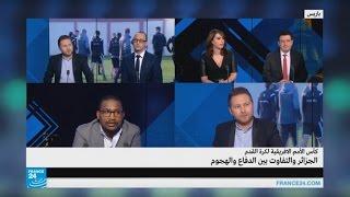 كأس الأمم الأفريقية.. الجزائر والتفاوت بين الدفاع والهجوم