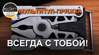 Мультитул-пряжка на ремень Sync II Detachable Multi-Tool with Belt Buckle от SOG | Обзор от Rezat.Ru