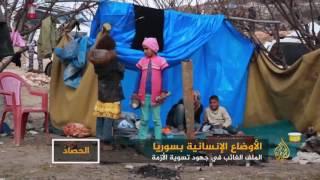 إلى متى تستمر معاناة المدنيين في سوريا؟