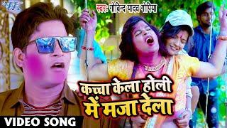 #VIDEO   कच्चा केला होली में मज़ा देला   #Govind Yadav Gopiya   2021 Bhojpuri New Holi Song