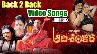 Jagadguru Adi Shankara Back 2 Back Video Songs Jukebox