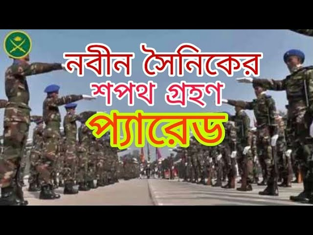 Oath of Bangladesh Army, New Soldier Training Video of Bangladesh Army
