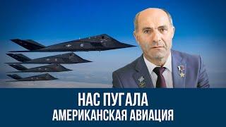 Герой России об американской авиации