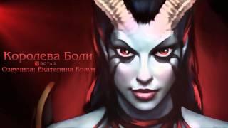 DotA 2 - Русский Дубляж Queen of Pain [Набросок]