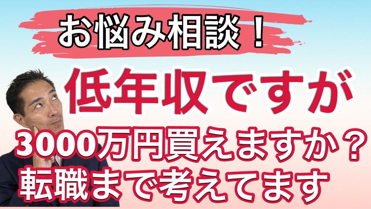 お悩み相談 低収入ですが3000万円買えますか?転職も考えています