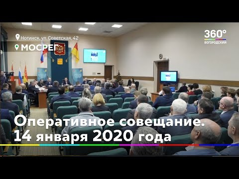 Оперативное совещание. 14 января 2020